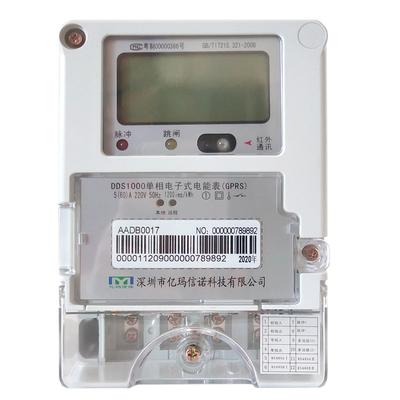 4G電表價格