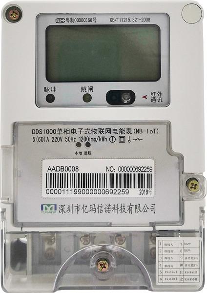 NB-IoT竞技宝app