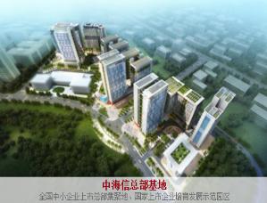 中海信總部基地IHC科技園區項目