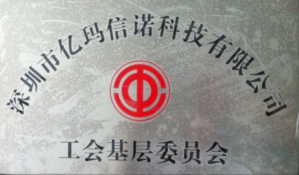 Y.M.sino technology has been identified by double high-tech enterprises