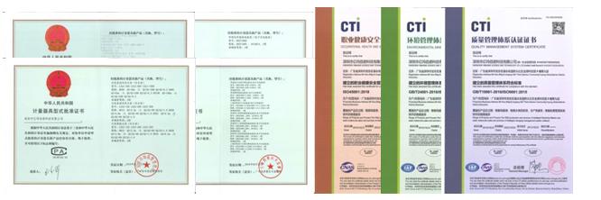 安全管理体系等认证