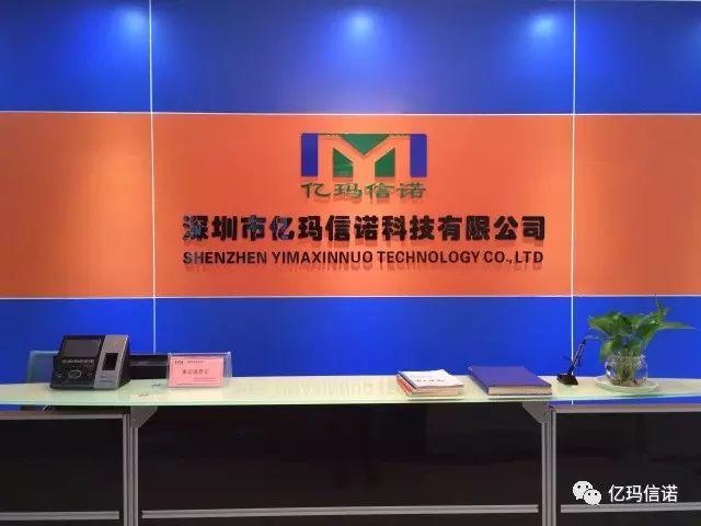 深圳市亿玛信诺科技有限公司前台预览